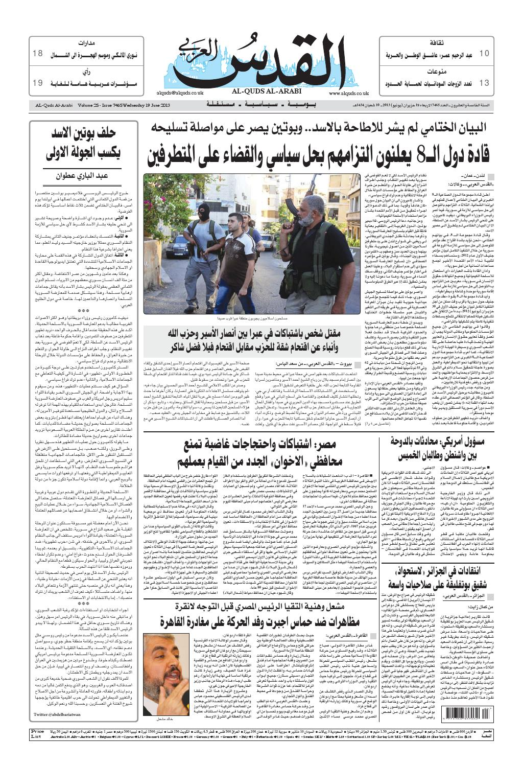 صحيفة القدس العربي الأربعاء 19 06 2013 By مركز الحدث Issuu