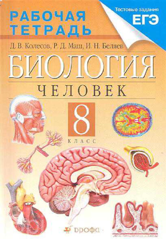 Биологоия 8 Класс Колесов, Маш, Беляев, Гдз