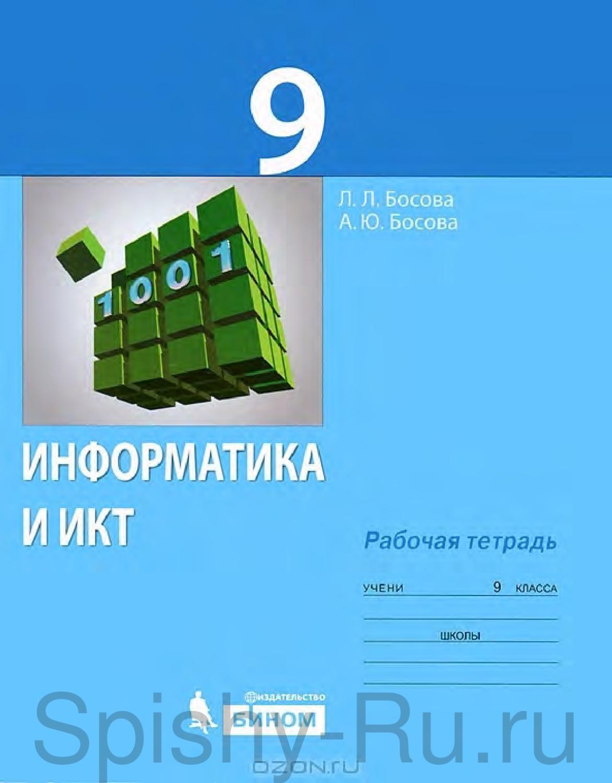 решебник по информатике и икт л.л. босовой