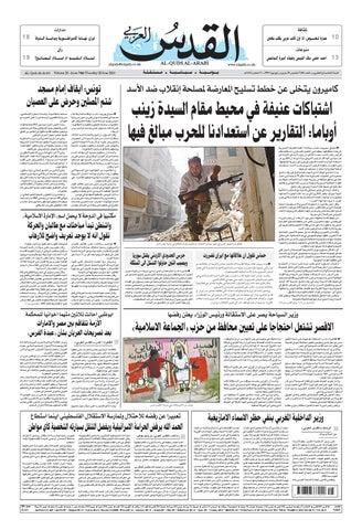 21060e464 صحيفة القدس العربي , الخميس 20.06.2013 by مركز الحدث - issuu
