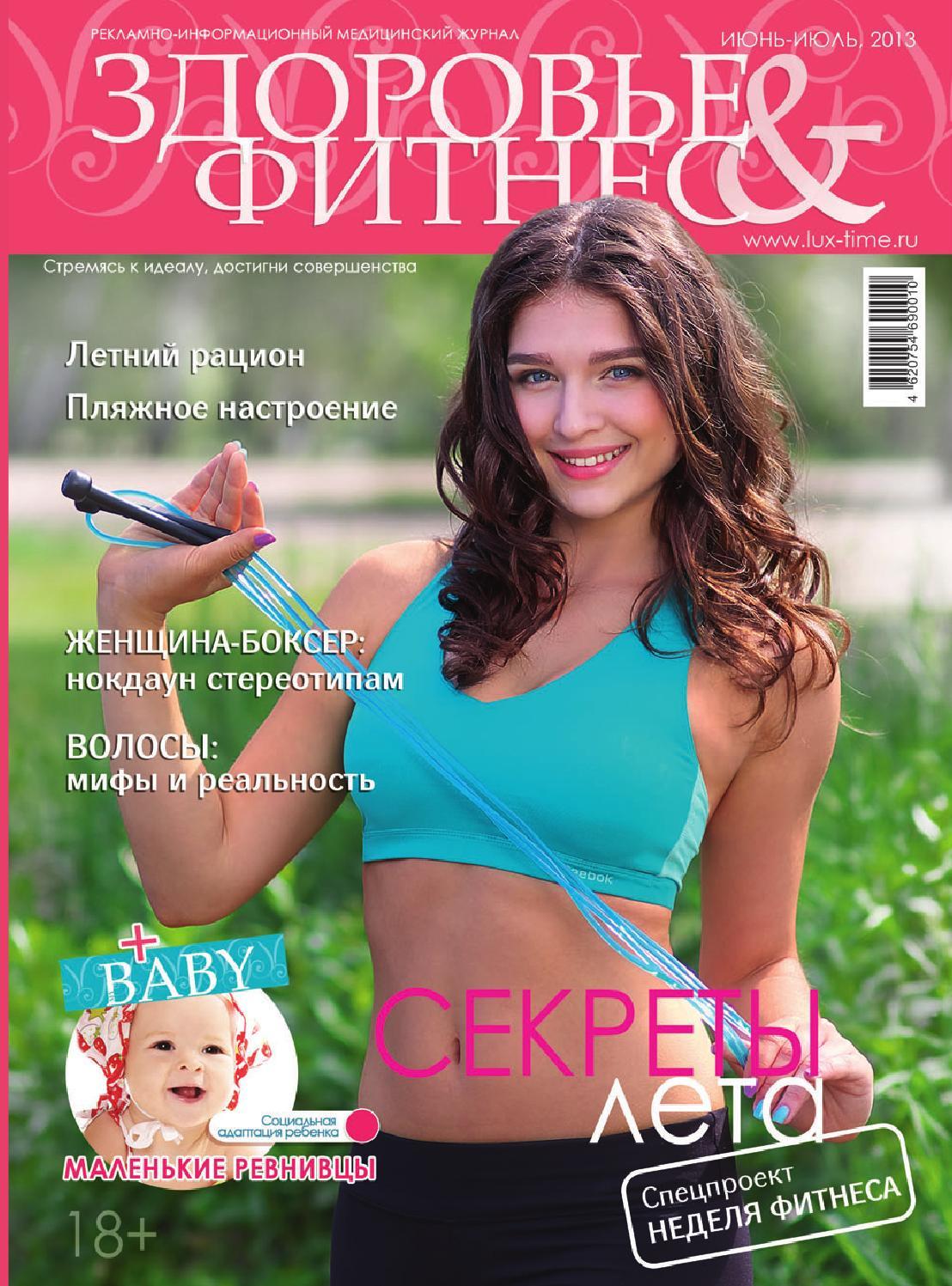 Женский журнал диеты рецепты гороскоп