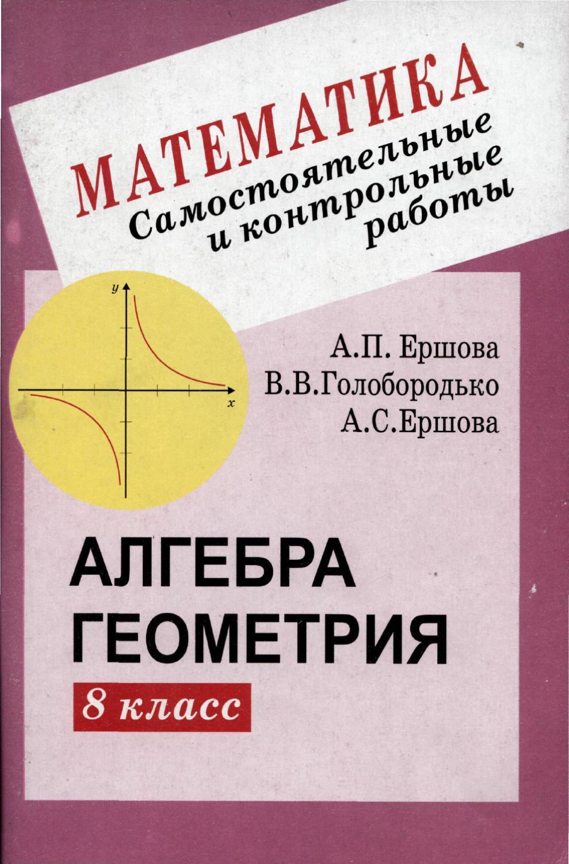 ершова геометрии голобородько и алгебре гдз
