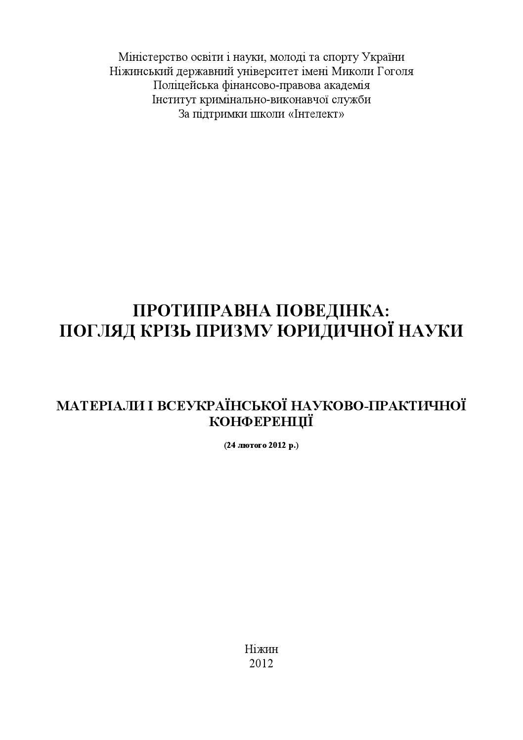 Невиробнича травма пояснювальна записка зразокdoc