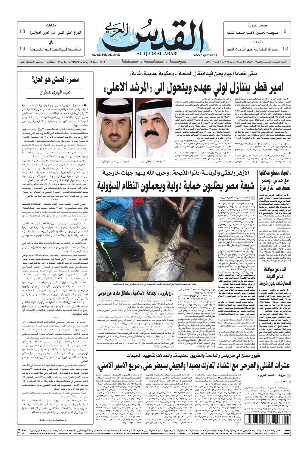 5b3c9a0fa صحيفة القدس العربي , الثلاثاء 25.06.2013 by مركز الحدث - issuu