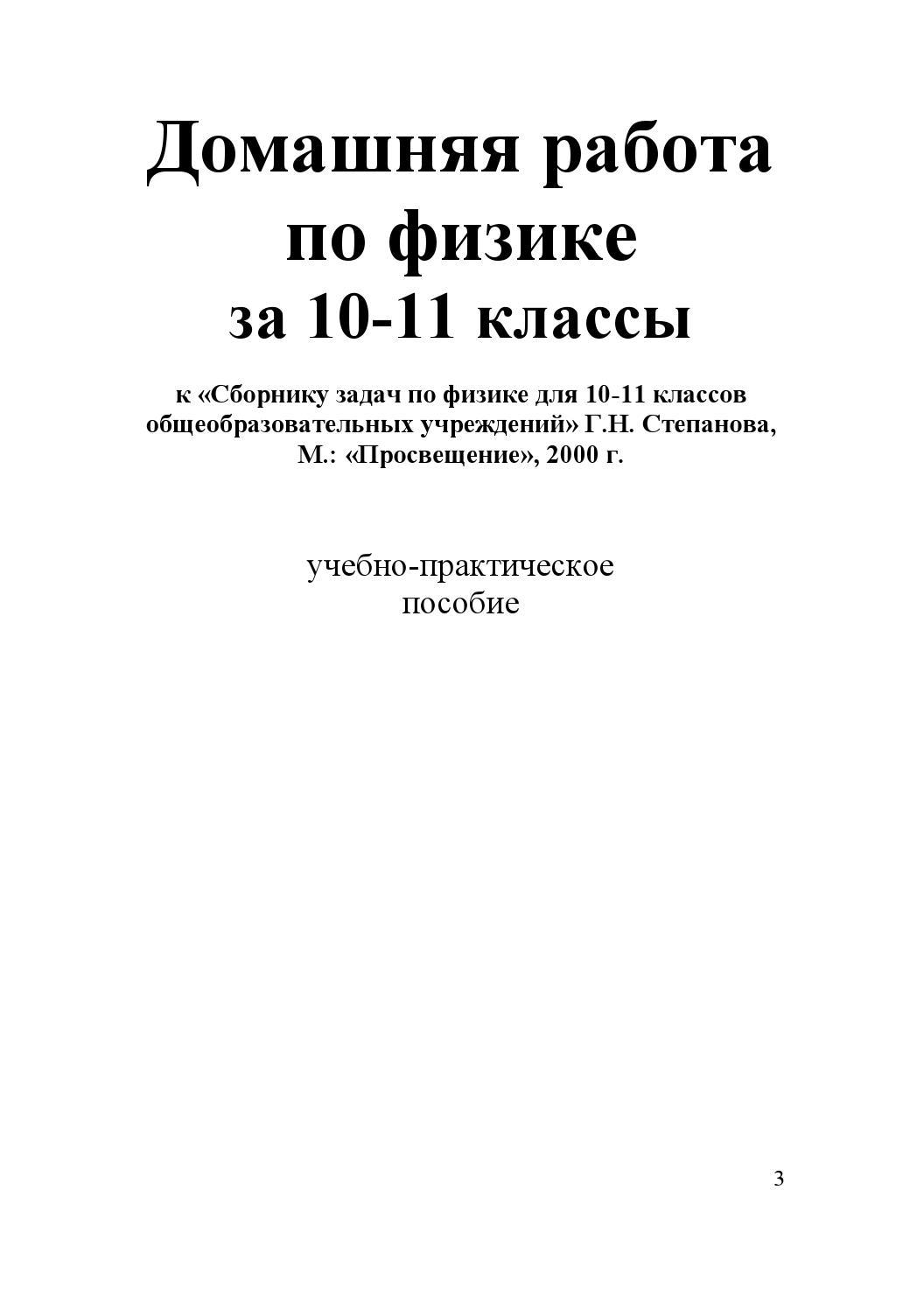 pdf скачать решебник степанова