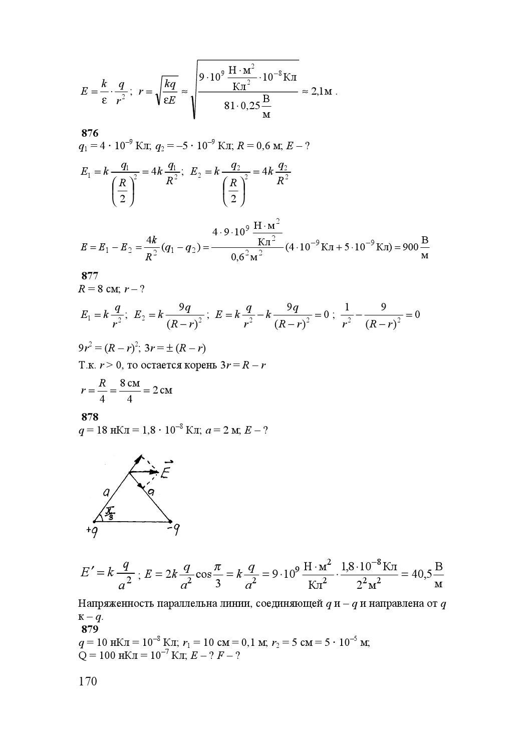гдз физике степанова 10-11 онлайн