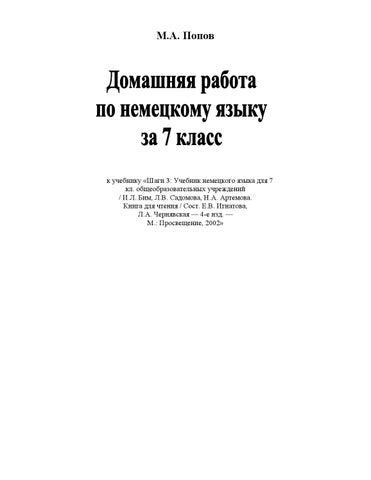 sochinenie-hudozhnike-na-nemetskom-moya-lyubimaya-kniga-s-perevodom