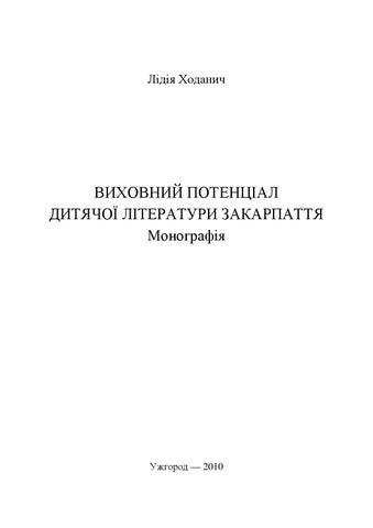 Hodanich by kirasgood - issuu 3d010f4be698d