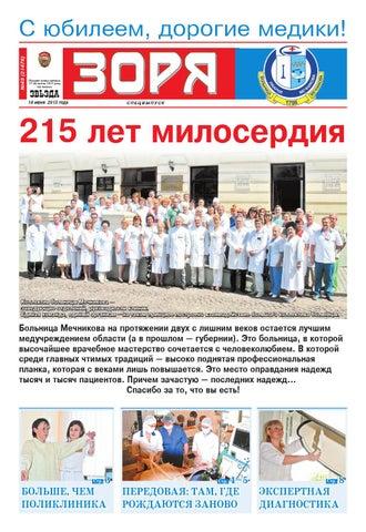 Областная больница поликлиника телефон регистратуры