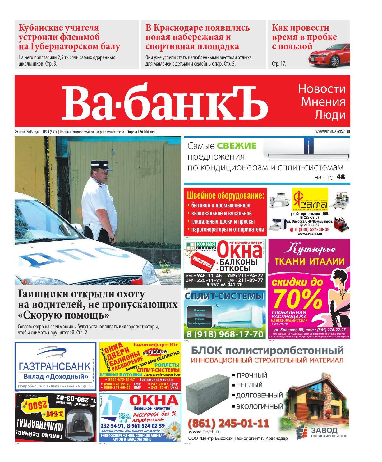 9aea0a8d24a3f Ва-банкъ в Краснодаре. № 391 (от 29 июня 2013 года) by Denis Kartashov -  issuu