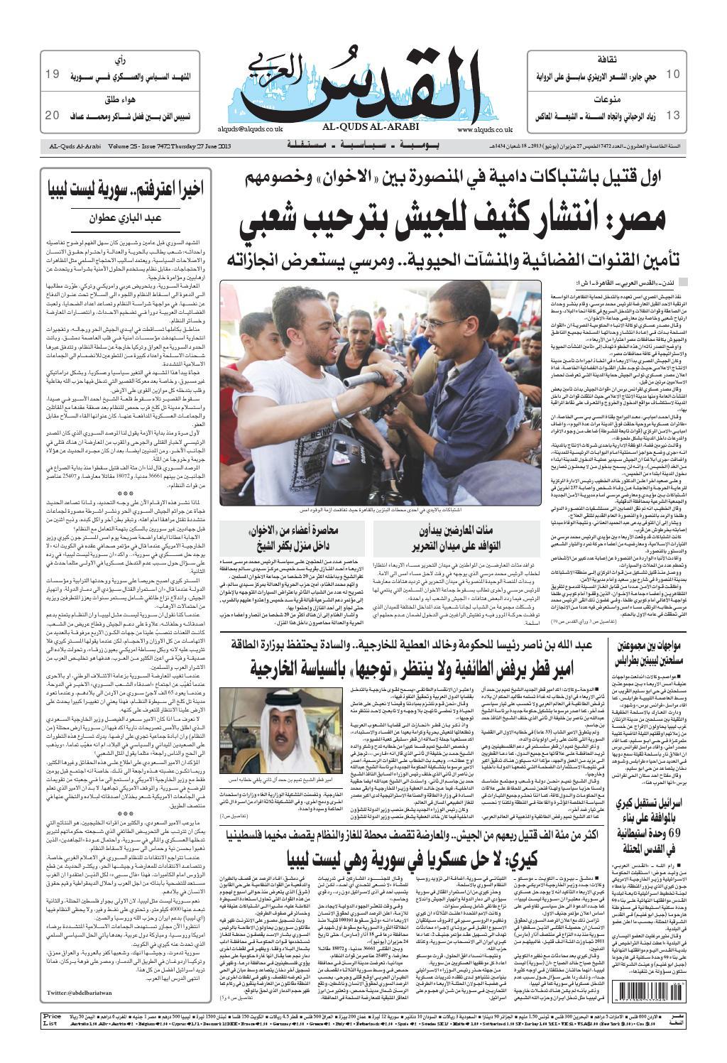 صحيفة القدس العربي الخميس 27 06 2013 By مركز الحدث Issuu