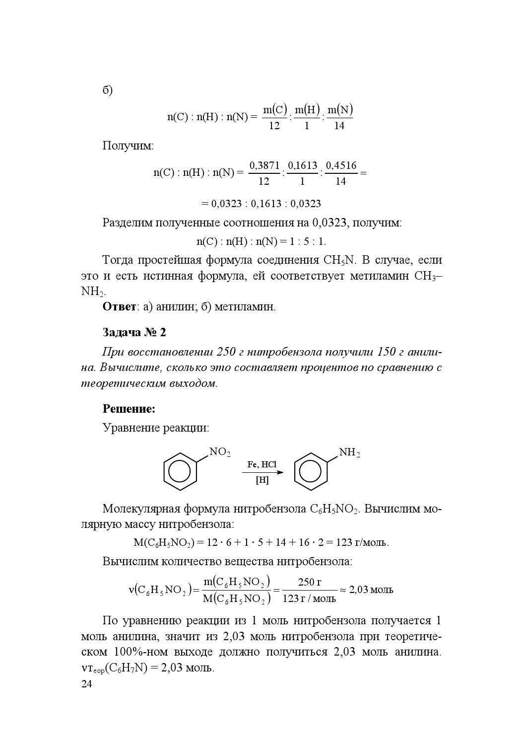 Химии гдз 11 кл рудзитис по