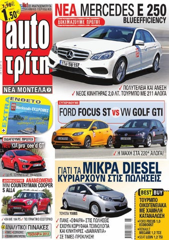 Auto Τρίτη 26 2013 by autotriti - issuu 5e36414f04a