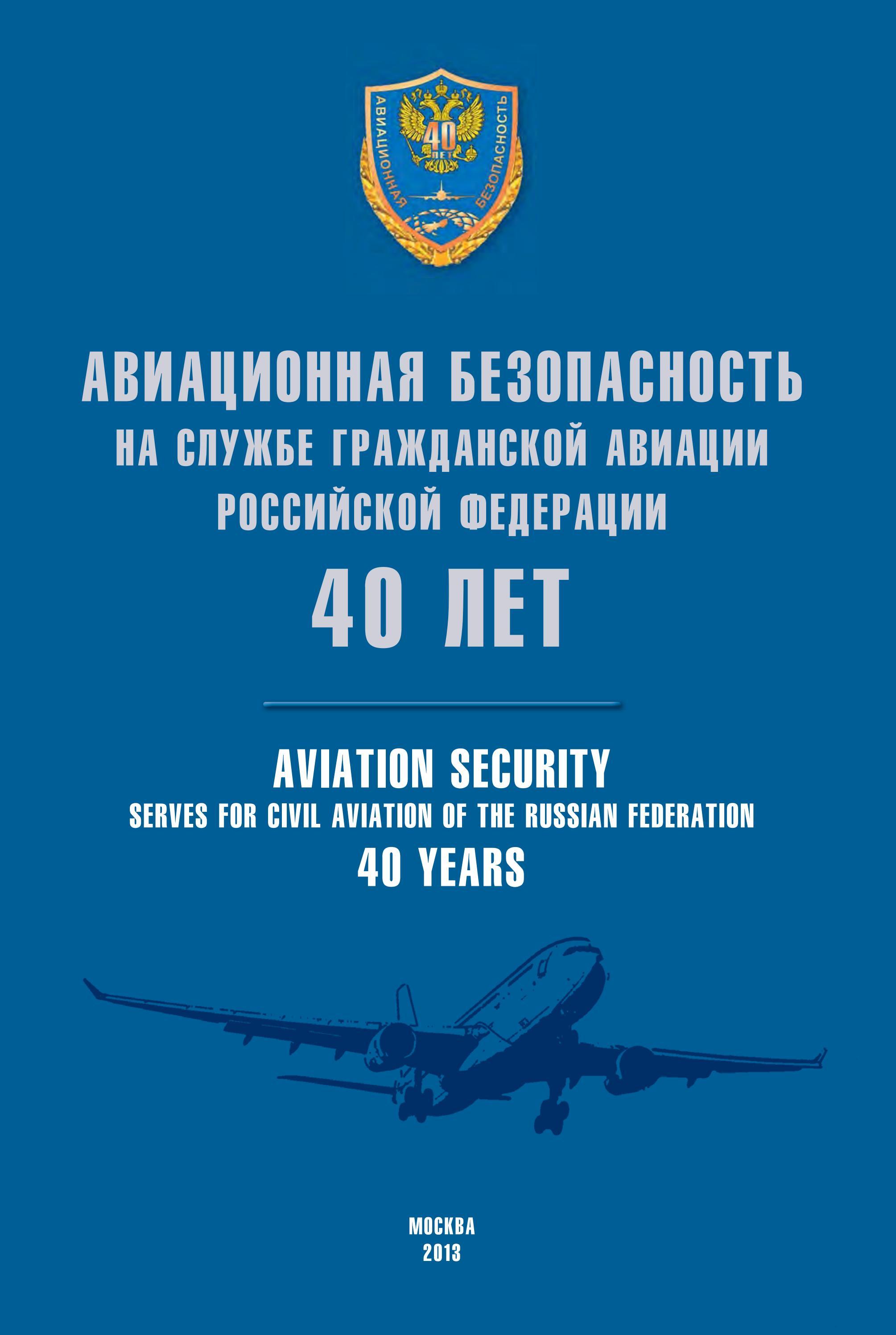 Инструкция о порядке приема передачи и охраны воздушного судна оао сибирь