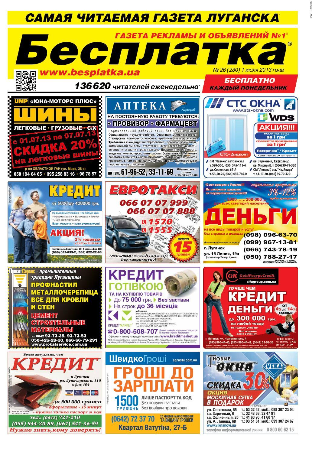 Besplatka lugansk 01 07 2013 by besplatka ukraine - issuu 6254f7d87a1ae