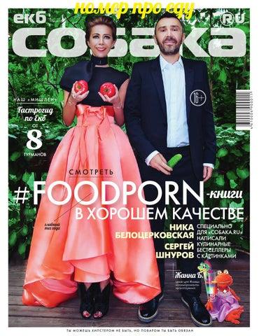 ЕКБ.Собака.ru   июль 2013 by екб.собака.ru - issuu 693874df1eb