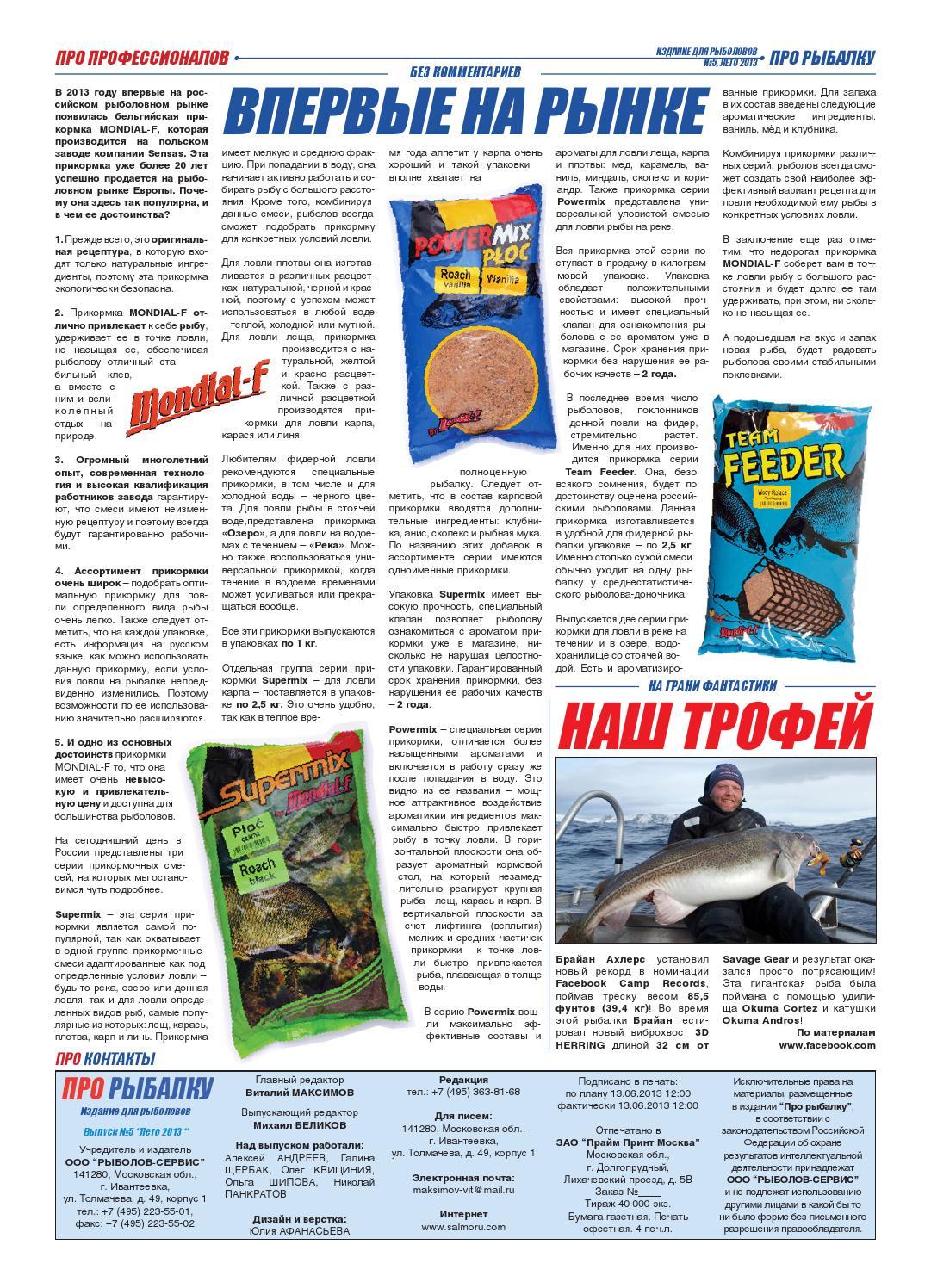 Все статьи про рыбалку