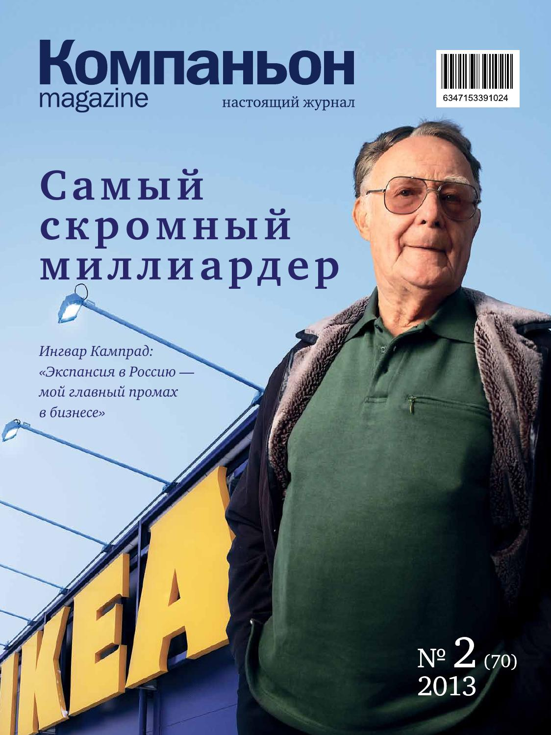 all about ingvar kamprad
