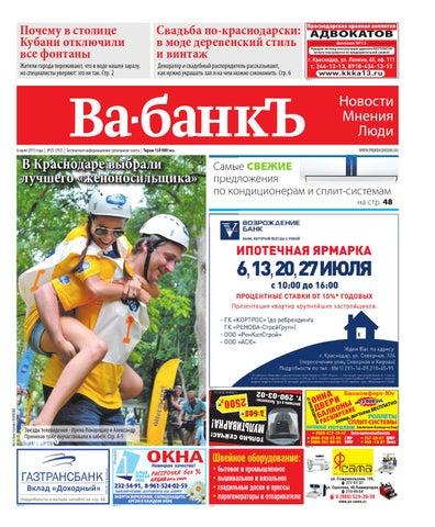 Совкомбанк кредит под залог автомобиля условия в выселках краснодарского края