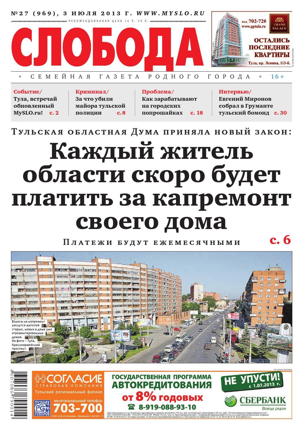 Купить справку 2 ндфл Прибрежный проезд исправить кредитную историю Новослободская