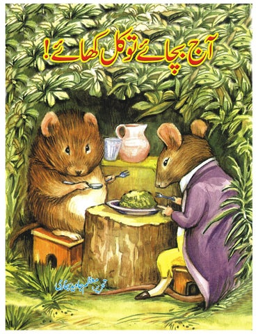 Kids Stories in Urdu by Moazzam Javed - Issuu