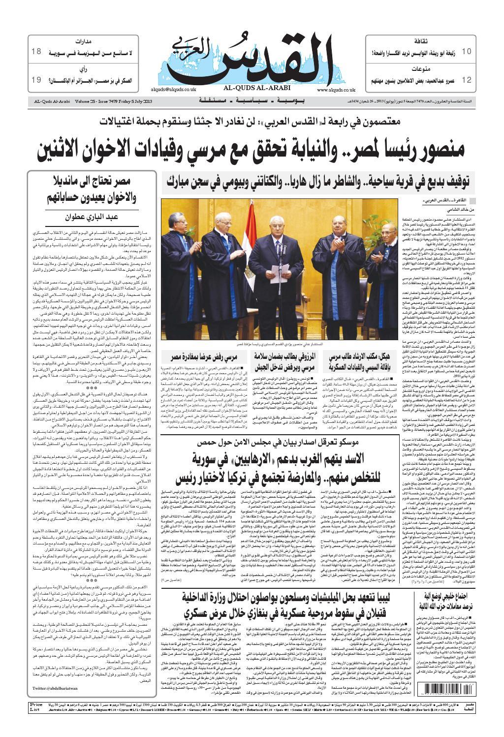 b1f980a29 صحيفة القدس العربي , الجمعة 05.07.2013 by مركز الحدث - issuu