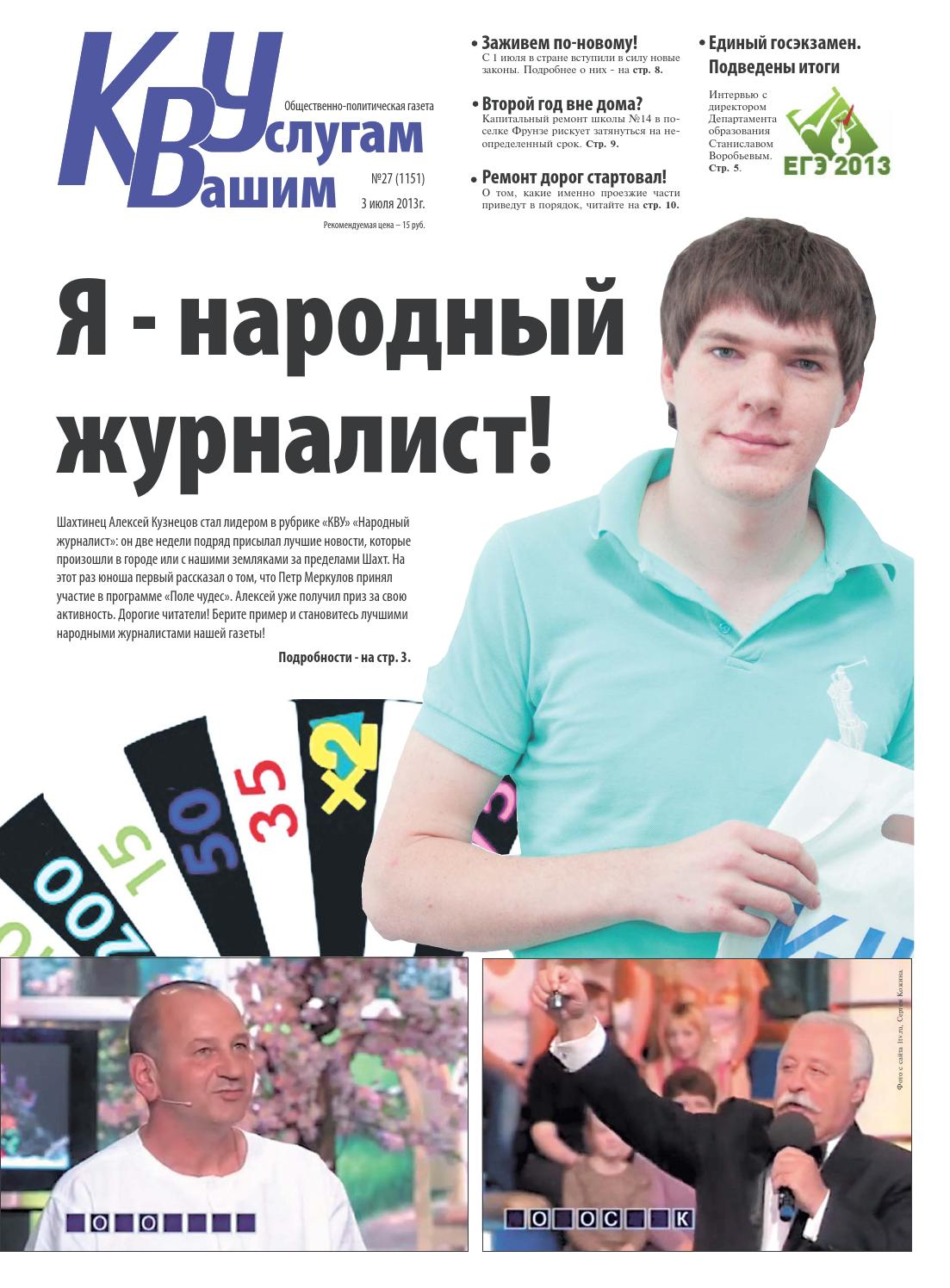 Газета КВУ №27 от 3 июля 2013г. by kvu kvu.su - issuu 76fb9bb0425