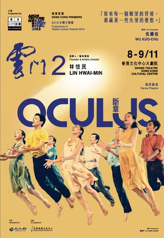 108f4850a9448f 雲門2 斷章 宣傳單張 Oculus by Cloud Gate 2 Handbill