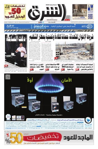 a9f8e61dc صحيفة الشرق - العدد 582 - نسخة الرياض by صحيفة الشرق السعودية - issuu