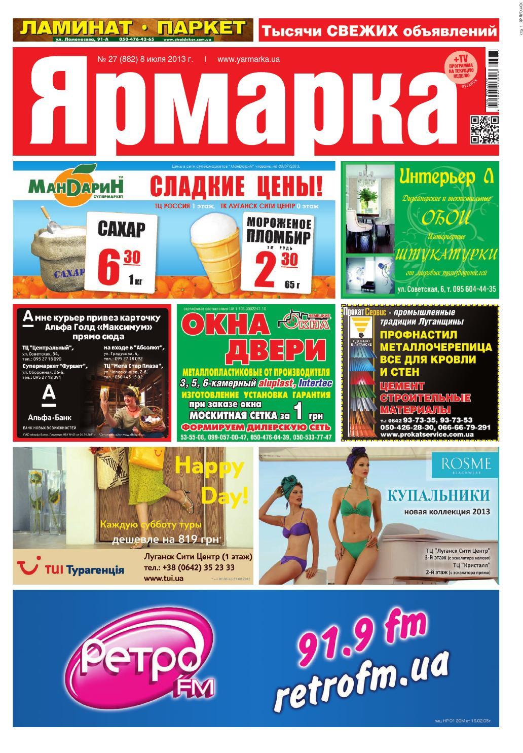 Yarmarka lugansk 08 07 2013 by besplatka ukraine - issuu 3073aac6c2d