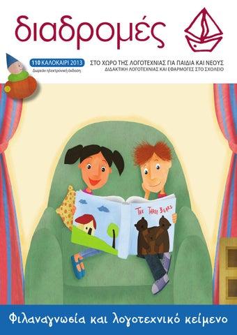 9996b5dd02f DIADROMES 110 by Εκδόσεις Ψυχογιός - Psichogios Publications - issuu