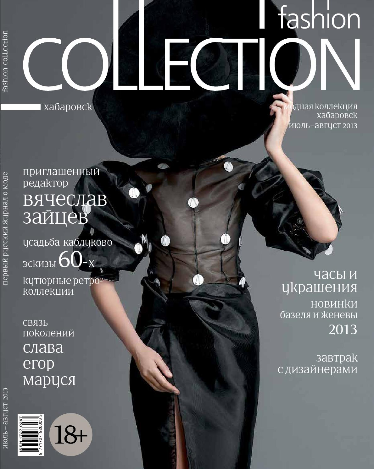 eb1eb9cb7f20 Fashion Collection Хабаровск № 98 by Журнал о моде «Fashion Collection  Хабаровск» - issuu