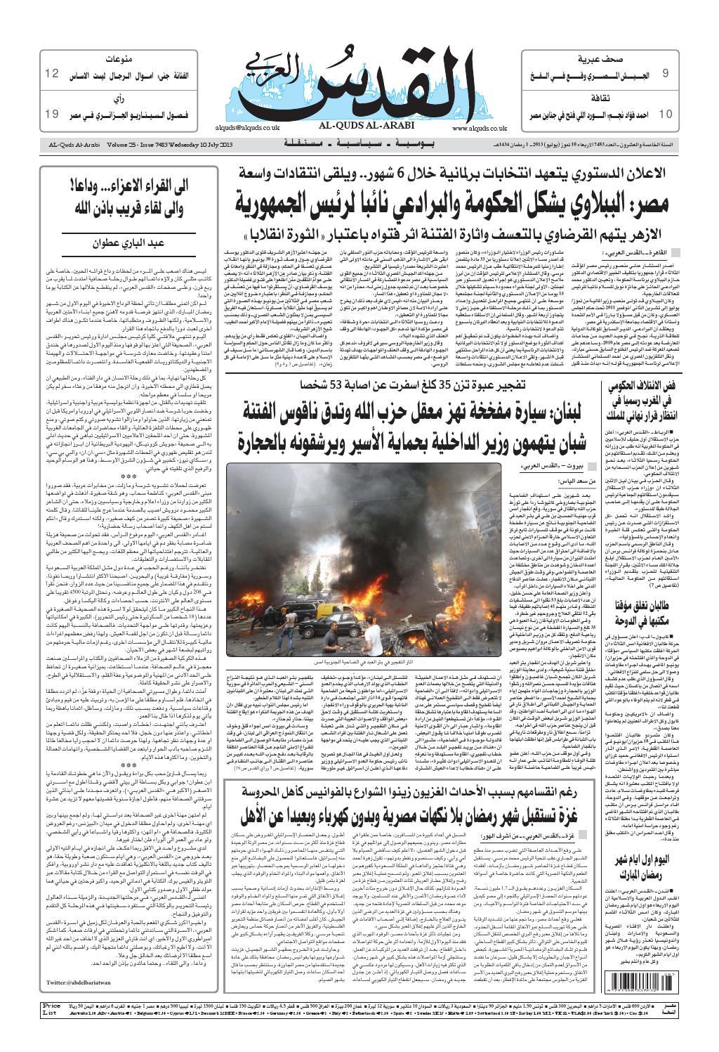 f4b6146c8 صحيفة القدس العربي , الأربعاء 10.07.2013 by مركز الحدث - issuu