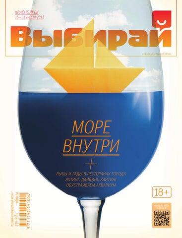 Выбирай 14(245) на 15-31 июля 2013 года by Выбирай Красноярск - issuu 9220de2e297ea