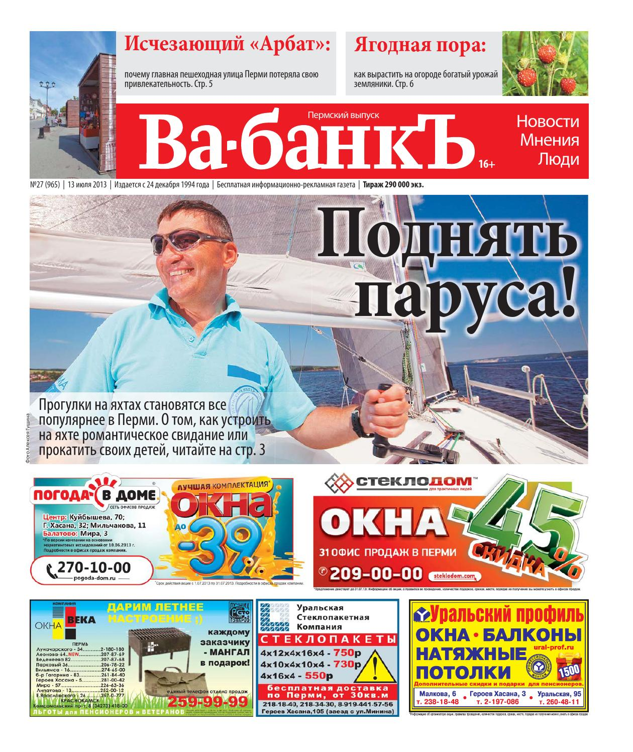 Газета Вабанк Пермь Объявления Знакомства