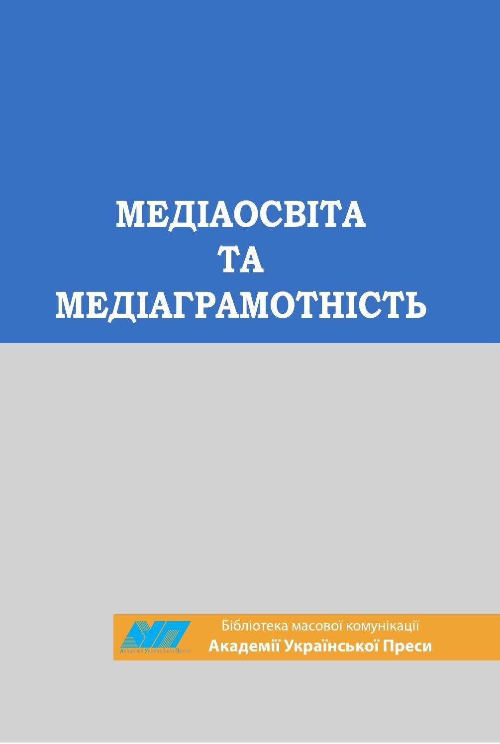 Медіаосвіта та медіаграмотність  Підручник by Міжнародний фонд