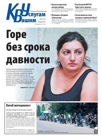 Газета КВУ №28 от 10 июля 2013г. by kvu kvu.su - issuu bdacb11c6a7