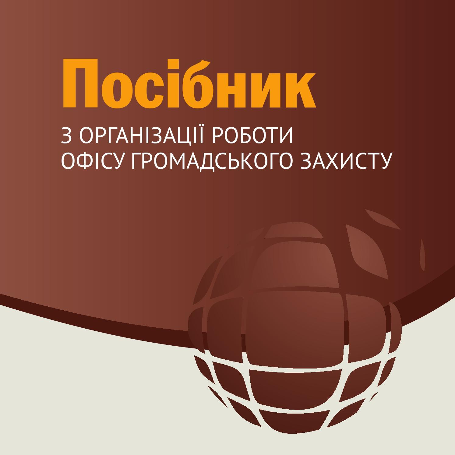 Посібник з організації роботи Офісу громадського захисту by Міжнародний  фонд