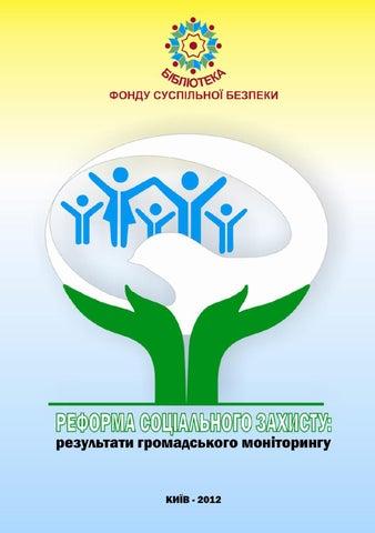 Реформа соціального захисту  результати громадського моніторингу by ... d455aae1fd90a