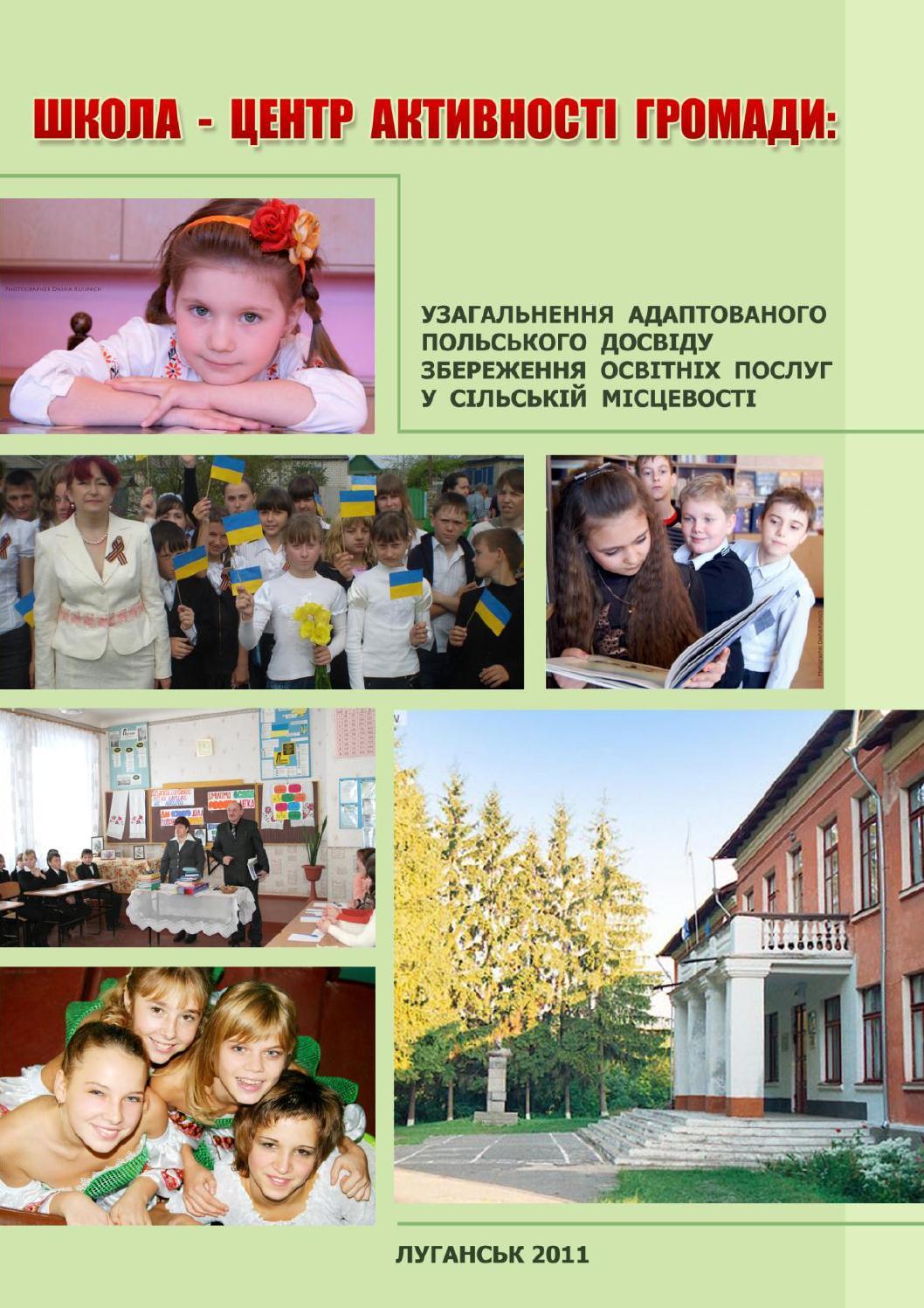 Школа – центр активності громади by Міжнародний фонд