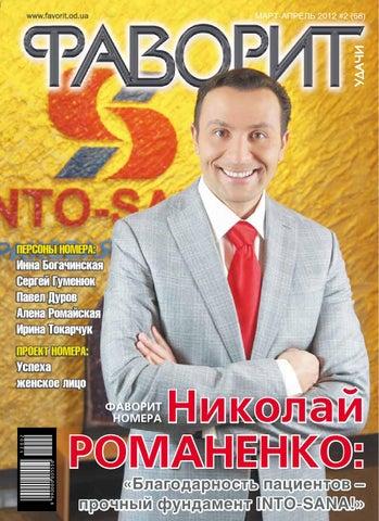Юрий прокопенко врач сексопатолог кмн обозреватель