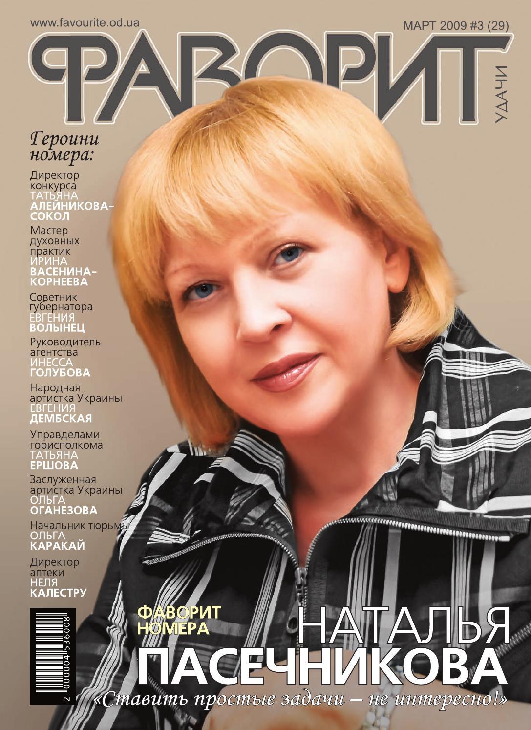 Марченко: Хотелось бы побыть первым номером Украины