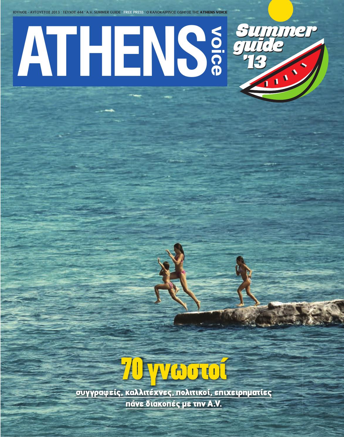 9e5313fc4 Athens Voice Summer Guide 2013 by Athens Voice - issuu