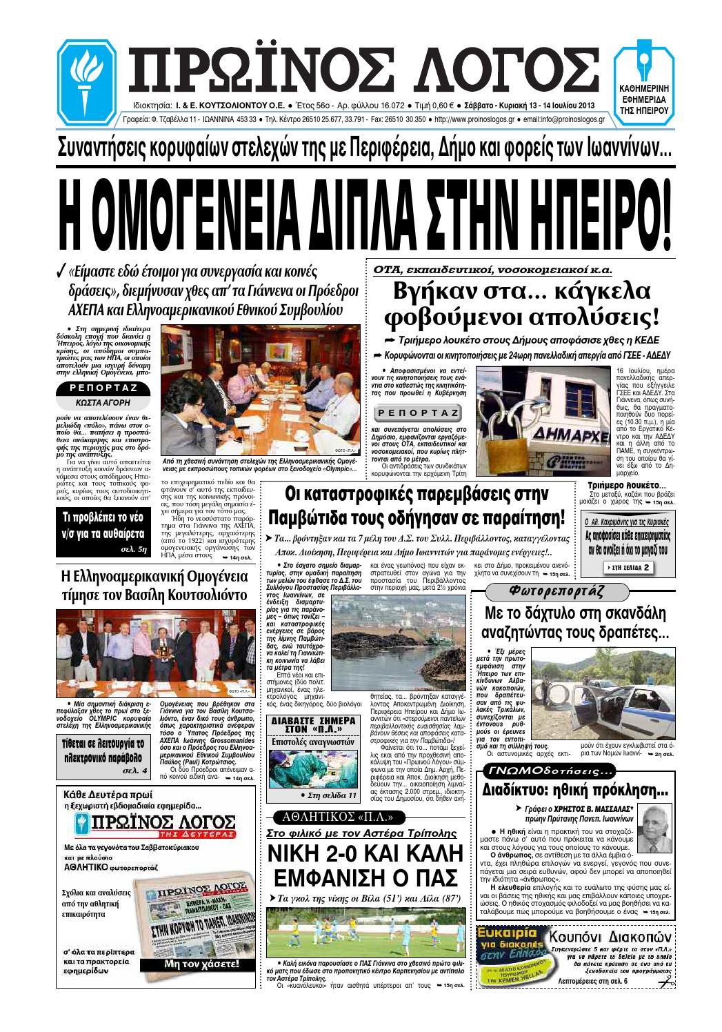 online dating Ελληνικά
