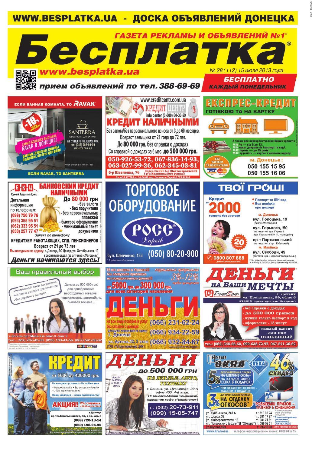 Финансы и кредит донецк шевченко