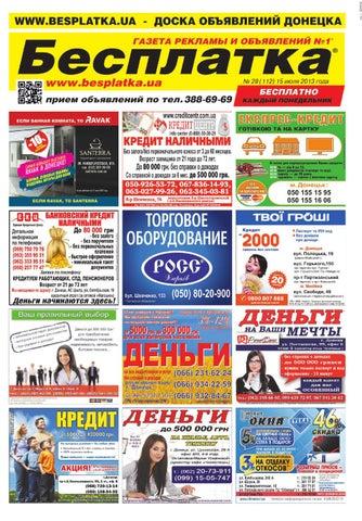 Аренда офиса в Москва от 3500-4500 гривен аренда офиса в нижнем новгороде ниитоп