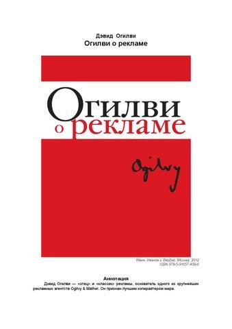 dba5ceaffc1 Ogilvi o reklame by Maksim Zaytsev - issuu