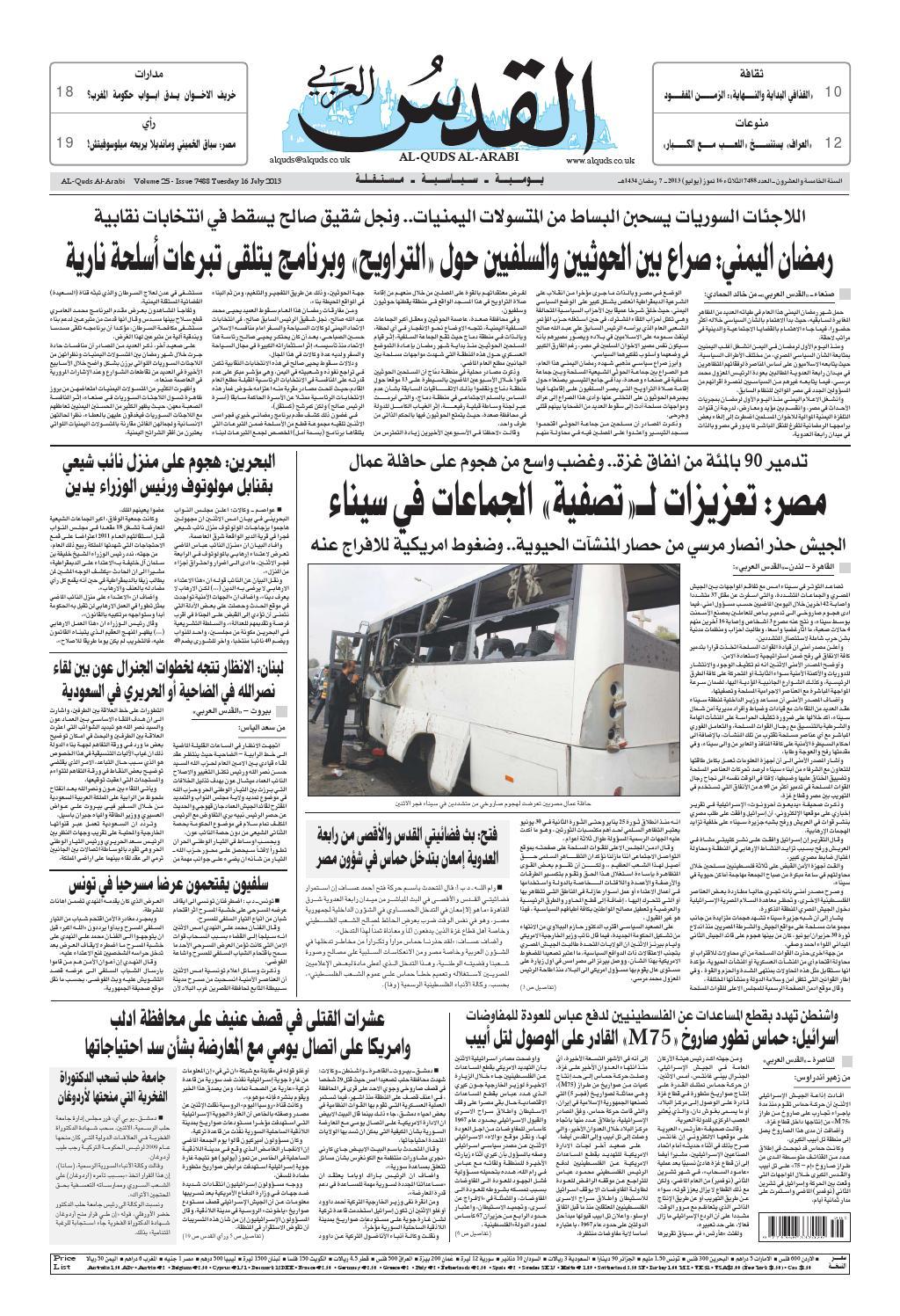 48312a206 صحيفة القدس العربي , الثلاثاء 16.07.2013 by مركز الحدث - issuu