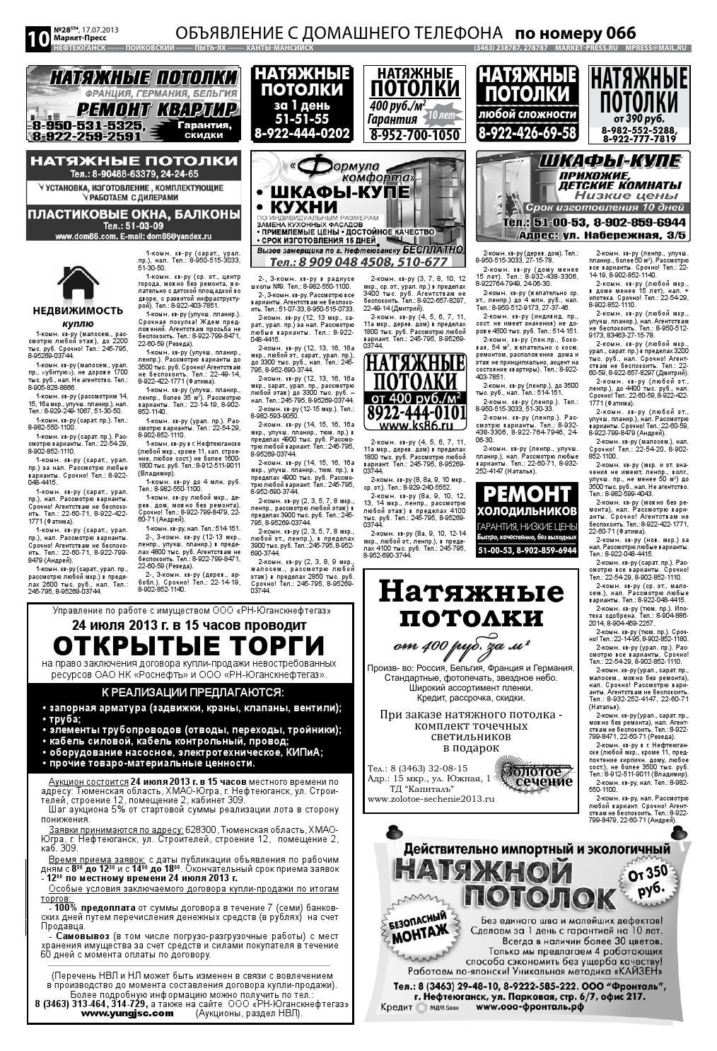 нифтиюганск маркет знакомства пресс в