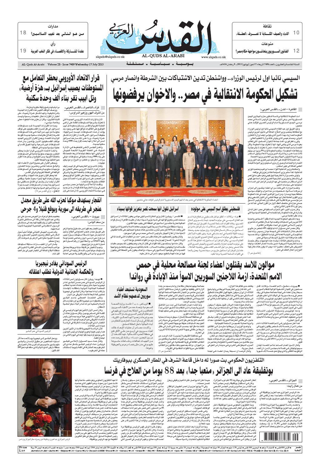 efaa06417 صحيفة القدس العربي , الأربعاء 17.07.2013 by مركز الحدث - issuu
